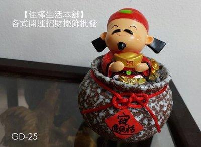 【佳樺生活本舖】一桶金手坏陶瓷財神元寶...