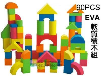 ◎寶貝天空◎【90PCS EVA 軟質積木組】軟質泡棉積木,安全積木,數字英文建構積木,堆疊遊戲玩具
