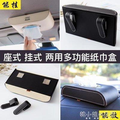 ZIHOPE 車載紙巾盒創意座式掛式兩用抽紙盒車內天窗遮陽板紙抽盒汽車用品ZI812