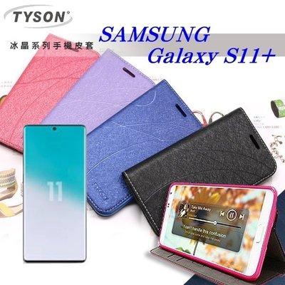 【愛瘋潮】Samsung Galaxy S11+ 冰晶系列 隱藏式磁扣側掀皮套 保護套 手機殼