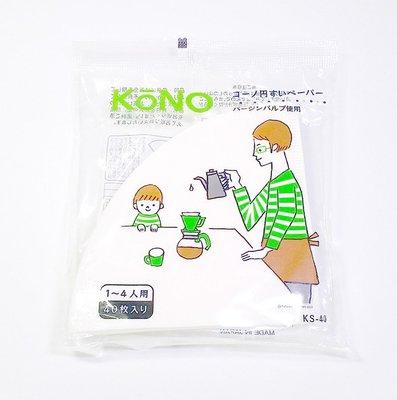 ☆☆數位快樂王☆☆KONO 名門 日本原裝 錐型濾紙 V60 1~4人份 KS-40WH