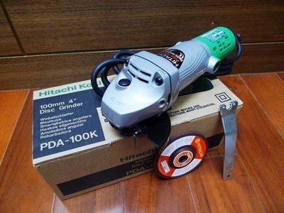 (來電1899)附發票~專業 HITACHI 日立 電動砂輪機 切斷機 研磨機 PDA-100K 優惠特價中!