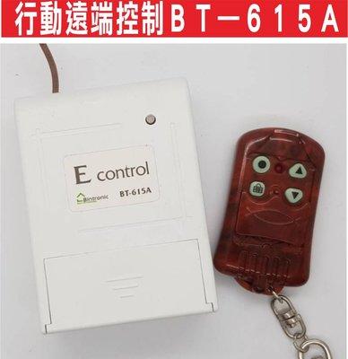 {遙控達人}行動電話控制遠端APP居家電器BT-615A遠端控制各式家電產品,安裝簡單可自行安裝,加裝電磁開關可控大電流
