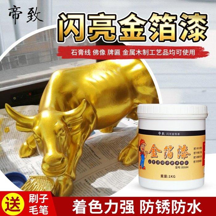 爆款熱賣-金色油漆墓碑描字漆石碑專用描金黃色閃光金小罐水性金箔漆金粉漆