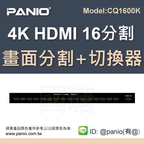 4K HDMI16分割畫面切換器RS-232控制-全畫面無縫零延遲切換.《✤PANIO國瑭資訊》CQ1600K