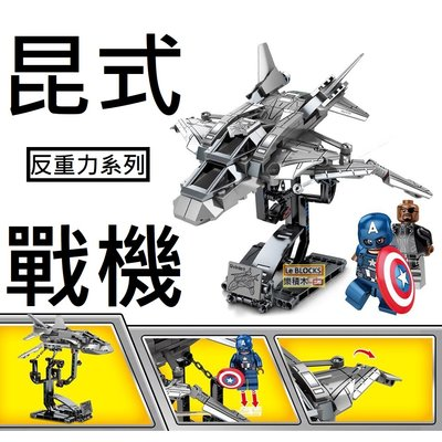 樂積木【預購】第三方 昆式戰機 反重力系列 非樂高LEGO相容 懸浮反重力支架 DG3130