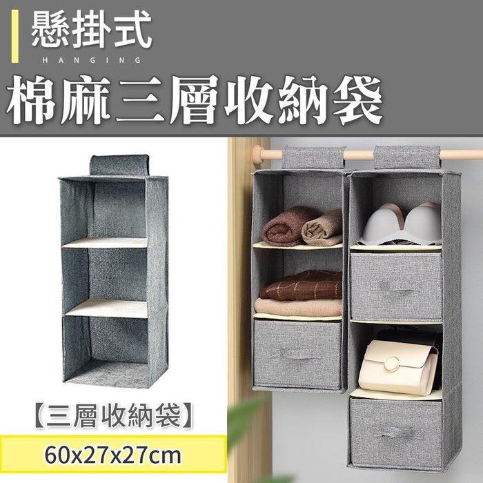 棉麻收納掛袋 懸掛式 吊掛式 衣櫃衣櫥收納 懸掛式加厚棉麻三層收納袋 NC17080330 台灣現貨