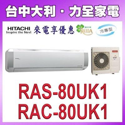 A9【台中 專攻冷氣專業技術】【HITACHI日立】定速冷氣【RAS-80UK1/RAC-80UK1】來電享優惠