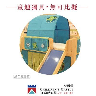 兒童家具 兒童床 雙層床 多功能家具 玩趣配件 帳篷 (款式:綠色風車) *兒麗堡*