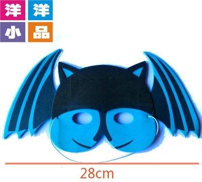 【洋洋小品Q版EVA萬聖面具1入藍蝙蝠面具吸血鬼面具】萬聖節化妝表演舞會派對造型角色扮演服裝道具恐怖面具舞會面具表演面具