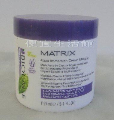 便宜生活館【深層護髮】MATRIX 美傑仕-極致滋養活水凝霜150ml--提供滋養與保濕