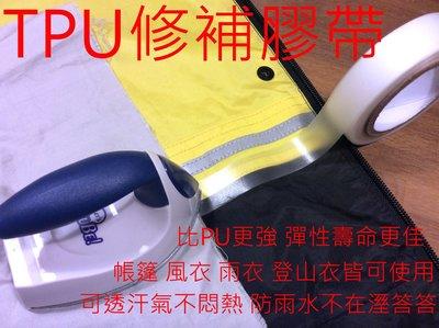 升級版TPU熱熔防水膠帶比pu更強,帳篷修補登山外套修補天幕修補雨衣修補風衣修補防水外套修補車縫線防水防水PU防水膠帶