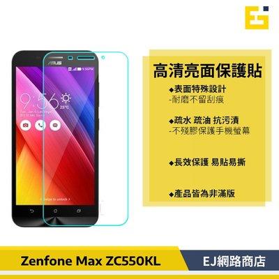 【買一送一】華碩 ASUS ZenFone Max ZC550KL 5.5吋 亮面保護貼 螢幕保護貼 保護貼