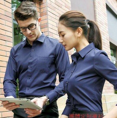 職業襯衫 男女長袖工作服 純棉襯衣 男女同款銀行正裝工裝定制繡logo—莎芭