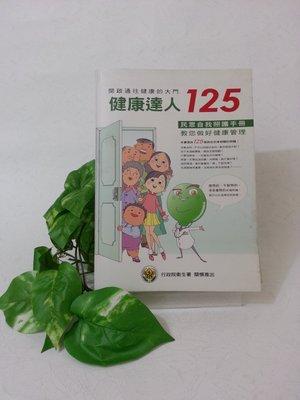 【Homi好物】《健康達人125:民眾自我照護手冊》行政院衛生署