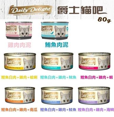 【艾米】爵士貓吧主食罐 肉泥/貓咪罐頭/貓罐頭/貓餐盒/貓食/貓咪罐/貓罐/Daily Delight Pure