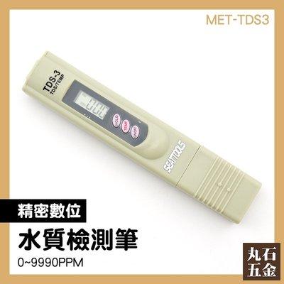 【丸石五金】【筆式水質檢測計-TDS3】RO水質筆 飲用水TDS值 包裝飲用水 水質硬度 MET-TDS3