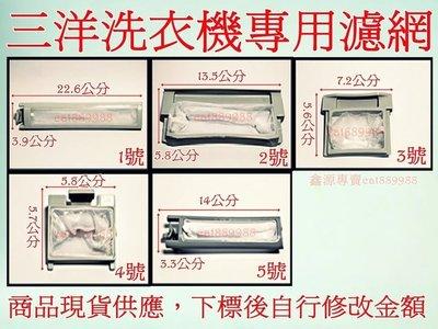 三洋洗衣機濾網 . 三洋洗衣機棉絮過濾網 SW-1388U、1388UF、14DV1 媽媽樂