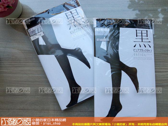 【小豬的家】ATSUGI~全新系列ASTIGU品牌《黑》自然美黑褲襪(日本製)80Den緊身襪款