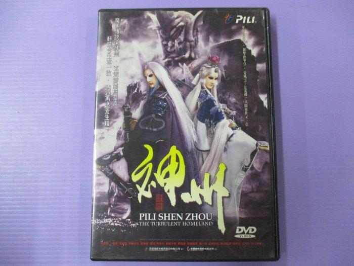 【大謙】《 霹靂神州 (共15碟.30集) 》台灣正版二手DVD