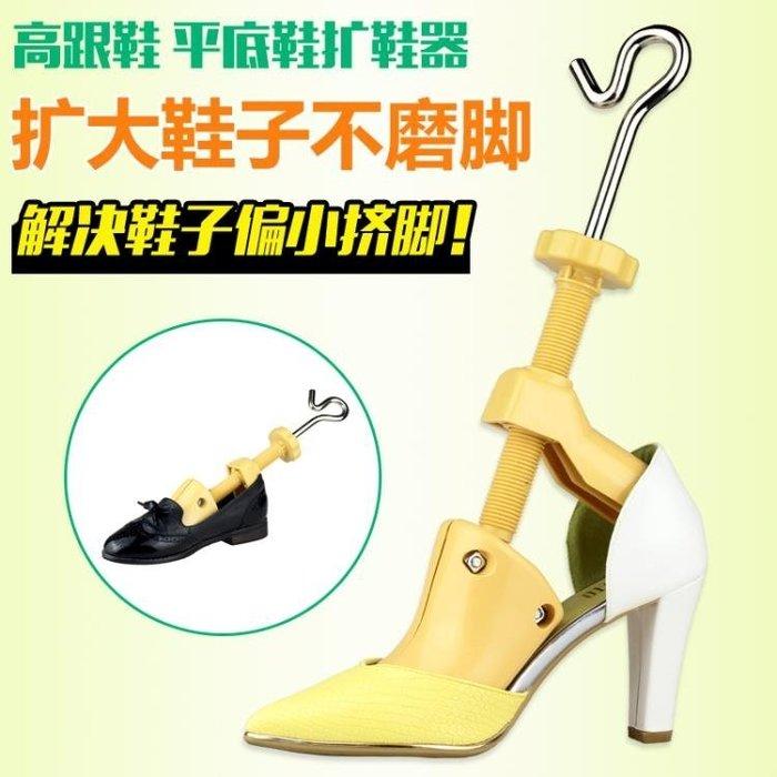 擴撐器  高跟鞋擴鞋器 男女通用可調節撐鞋器 女式平底鞋撐子男女款撐大器