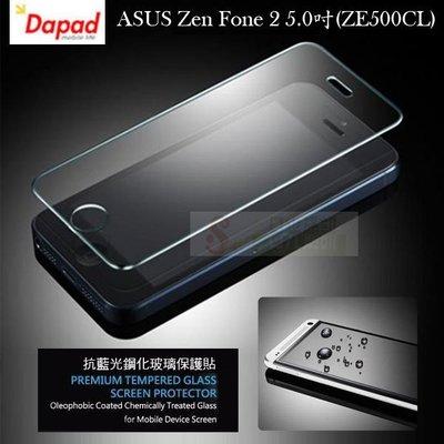 s日光通訊@DAPAD原廠 ASUS ZenFone 2 5.0吋(ZE500CL) AI 抗藍光鋼化玻璃保護貼/保護膜