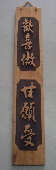 (禪智木之藝)立體雕刻藝術工廠直營-歡喜做甘願受