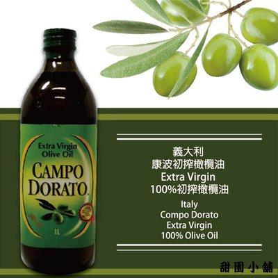 (限定宅配配送) 義大利 Campo 冷壓初榨橄欖油 1L Extra Virgin 甜園小舖