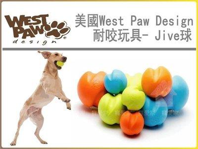☆HT☆美國West Paw Design耐咬玩具- Jive® 球-中 2.6吋 6cm