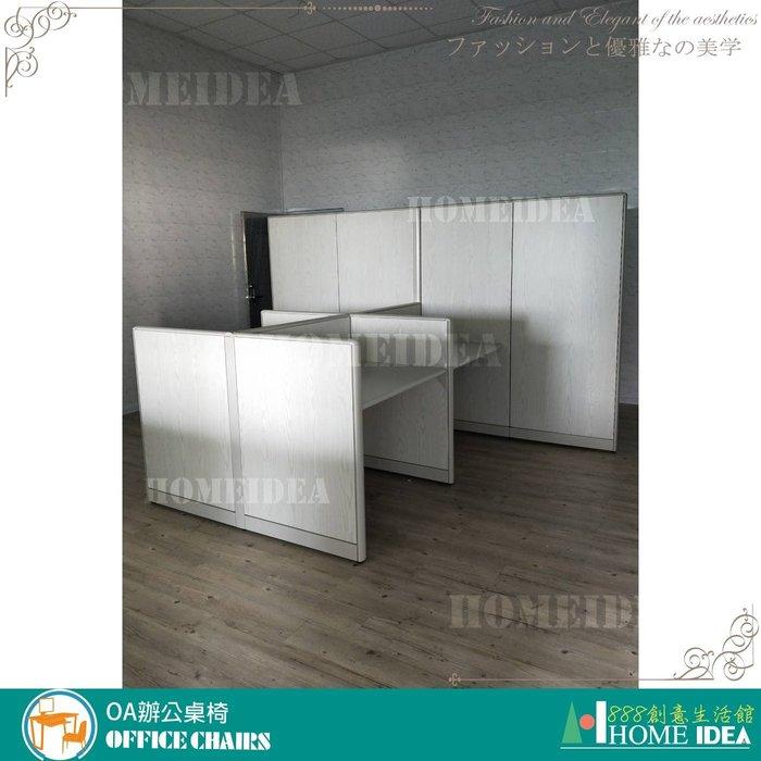 『888創意生活館』176-001-282屏風隔間高隔間活動櫃規劃$1元(23OA辦公桌辦公椅書桌l型會議桌)高雄家具
