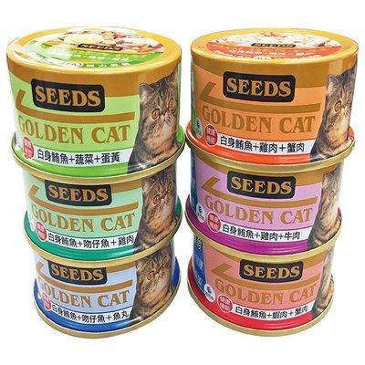 ✪第一便宜✪ 【單罐區】惜時 SEEDS 小金貓罐 健康機能特級金貓罐 黃金貓罐 貓罐 貓餐罐 九款 80G