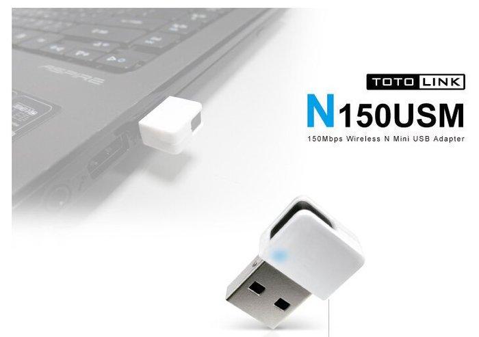 【需訂購】(N150USM)極致迷你USB無線網卡 精巧外型 內建高增益天線,有效增加傳輸速度和範圍