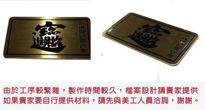 客製 訂製 蝕刻牌 腐蝕牌 銜牌 不鏽鋼金屬牌 大型金屬牌 金屬腐蝕招牌 請來洽詢 -不鏽鋼鈦金-毛絲面上色