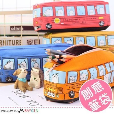 八號倉庫 卡通個性公車大容量學生文具筆袋【1D030P796】