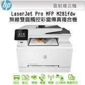 印專家 HP  M281fdw m281 281dw 彩色雷射多功能事務機 印表機維修服務