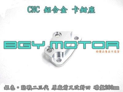 金機車精品@銀 勁戰二代, 三代 CNC 鋁合金 卡鉗座  原廠前叉改對四 碟盤260mm