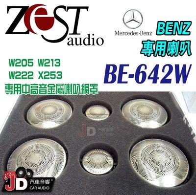 【JD汽車音響】Zest Audio BE-642W BENZ專用 W205 W213 W222 X253 金屬喇叭網罩