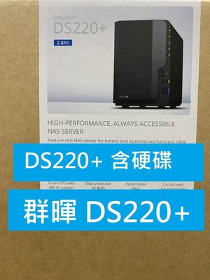 附發票【含TOSHIBA 4TB NAS碟兩顆】群暉DS220+ (DS220plus)含HDWQ140AZSTA*2