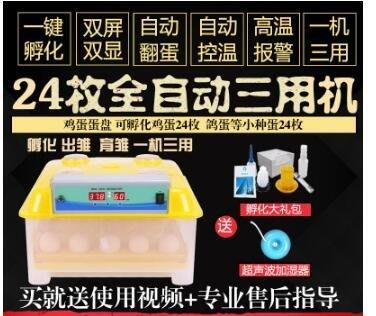 孵化機全自動小型家用型雞鴨鵝孵化器鴿子鳥蛋孵化箱孵蛋器   全館免運