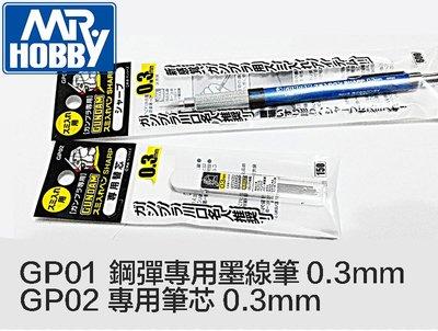 【鋼普拉】現貨GUNZE GP01 GP-01 GP02 鋼彈專用 墨線筆 極細 溝線自動鉛筆 + 專用筆芯 0.3mm