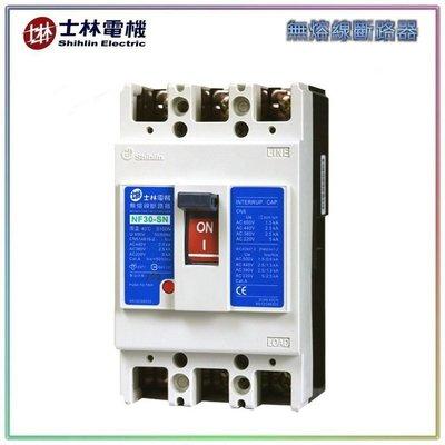 【 達人水電廣場】士林電機 無熔線斷路器 無熔絲開關 NF30-SN 3P30A 3P20A 3P15A
