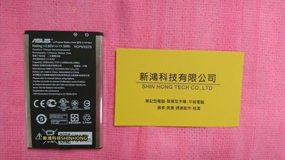 全新 ASUS Zenfone2 Laser ZE550KL ZE551KL ZE601KL ZE600KL 原廠電池