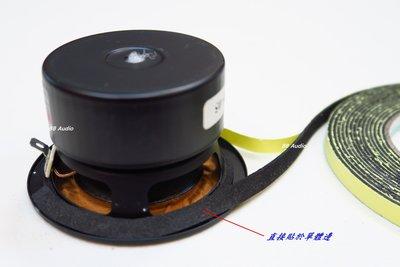 全新 喇叭單體氣密防震泡棉條(8mm/一捲5米長)diy音箱必備