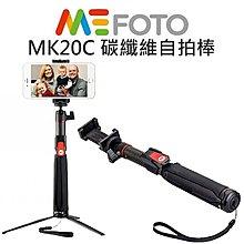 【中壢NOVA-水世界】MeFOTO MK-20C MK20C 碳纖維 藍芽三腳架自拍棒 手機夾/Gopro轉接 公司貨