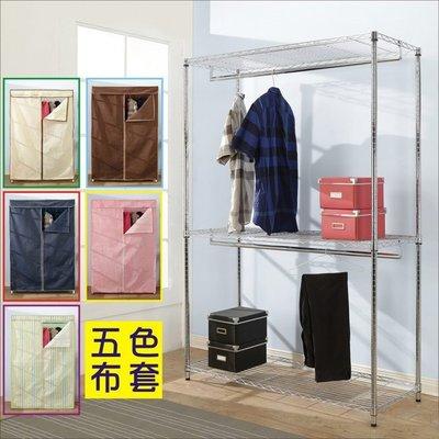 收納 開學 外宿 租屋 【居家大師】鐵力士附布套三層雙桿衣櫥(120x45x180CM)/B-WA014/層架/衣櫥