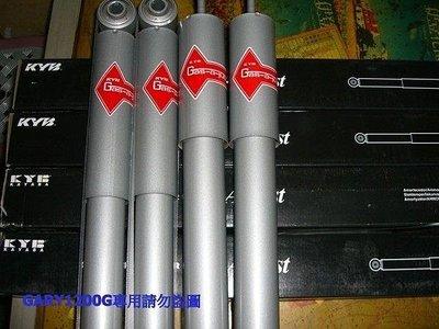 日本 KYB 加強型 銀筒避震器 LEXUS 2005-2013 IS250 直購14000元