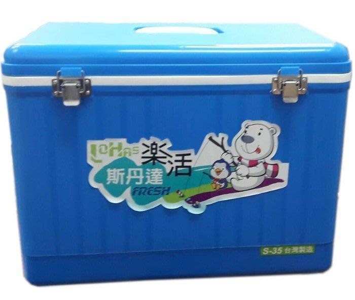 【阿LIN】35AAAA S35 斯丹達樂活冰箱 收納 保冰 釣魚 小冰箱 露營 烤肉 登山