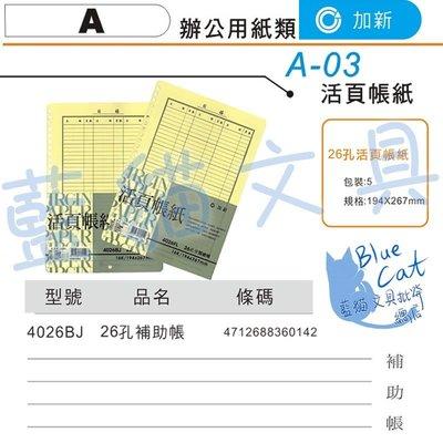 【可超商取貨】辦公用品/會計/銷貨【BC53009】〈4026BJ〉26孔活頁帳紙-補助帳/5本1包《加新》【藍貓文具】