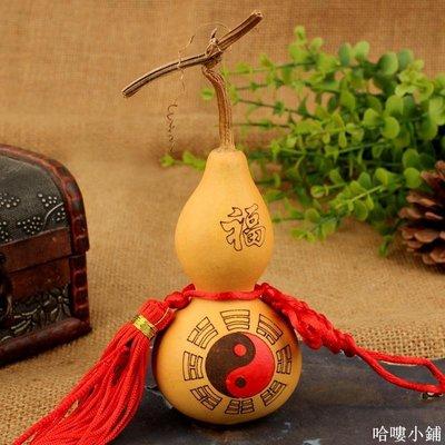 哈嘍小鋪 中式風水雕刻文玩葫蘆家居擺件天然葫蘆汽車掛件工藝飾品