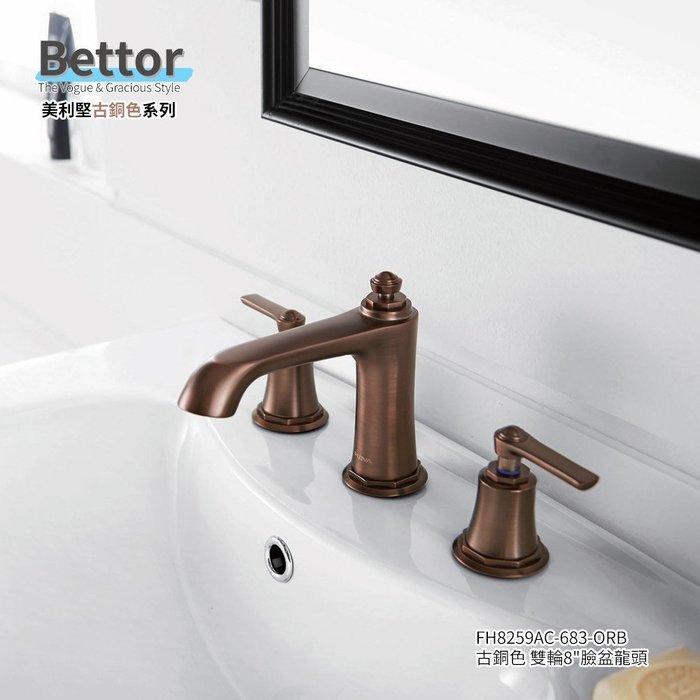 《101衛浴精品》BETTOR 美利堅系列 古銅色 三件式 面盆龍頭 FH8259AC-683-ORB【免運費】